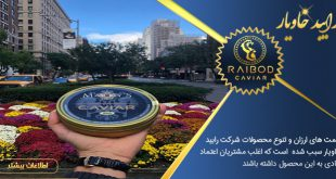 لیست قیمت انواع خاویار در تهران