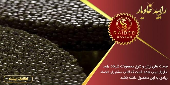 صادرات انواع خاویار ایرانی