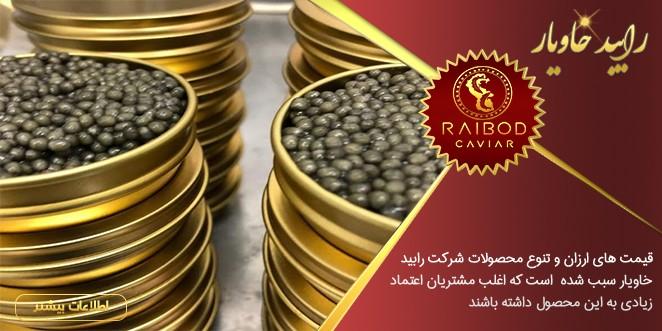 بازار خرید خاویار در ایران