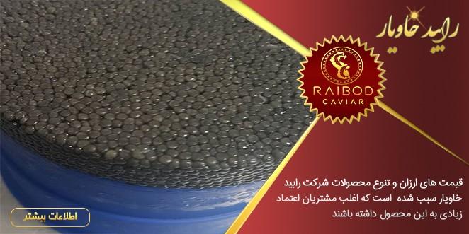 تولید و صادرات خاویار با برند خاویار ایران