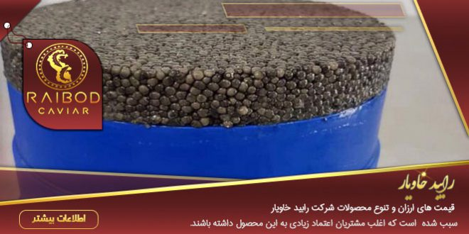 قیمت خاویار سیاه ایران