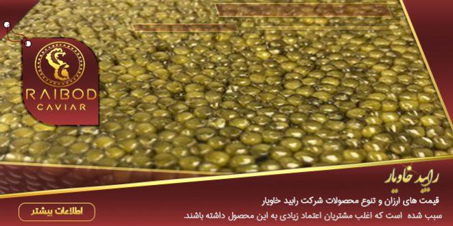 خاویار طلایی ایران